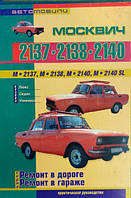 Книга Москвич 2137, 2138, 2140 Ремонот в гараже и дороге