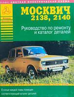 Книга Москвич 2138, 2140 Руководство по ремонту, каталог деталей