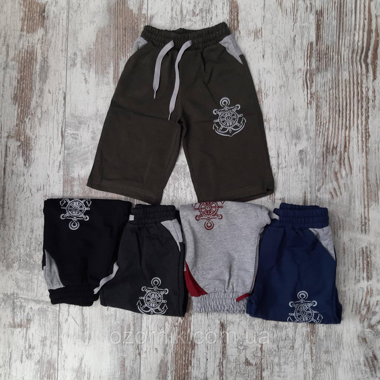 шорти для хлопчиків