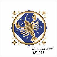 ЗК-135 Формат  А5