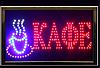 Светодиодная вывеска КАФЕ (48х25см)