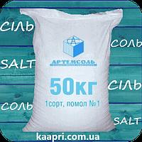 Соль пищевая помол № 1, в мешках по 50 кг