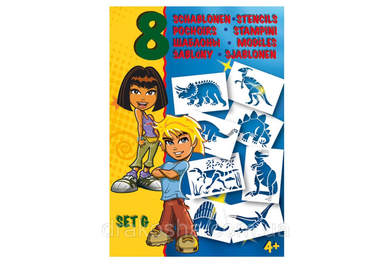 Трафареты MALINOS динозавры 8 шт (набор G)