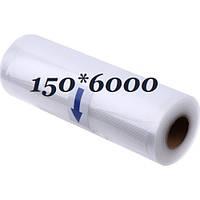 Рулон рифленый для вакууматора 150*6000
