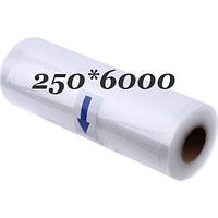 Рулон рифленый для вакууматора 250*6000