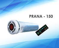 PRANA 150 рекуператор бытовой