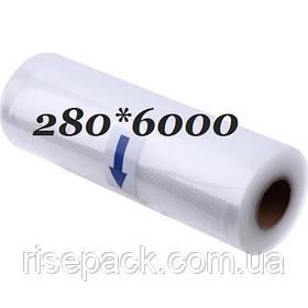 Рулон рифленый для вакууматора 280*6000