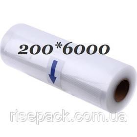 Рулон рифленый для вакууматора 200*6000