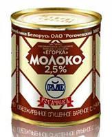 Белорусская вареная сгущенка Егорка 2,5 % Рогачев 360 гр