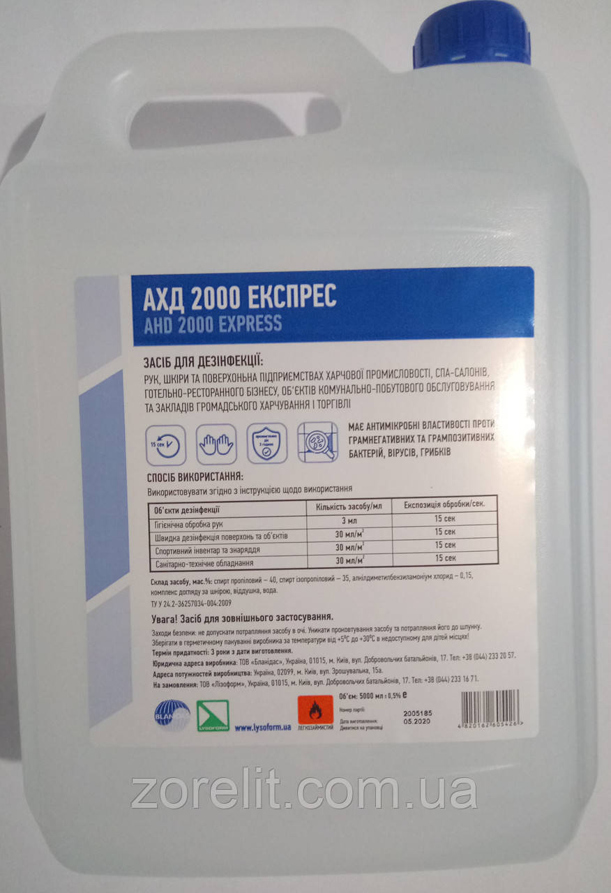 АХД 2000 експрес 5л антисептик