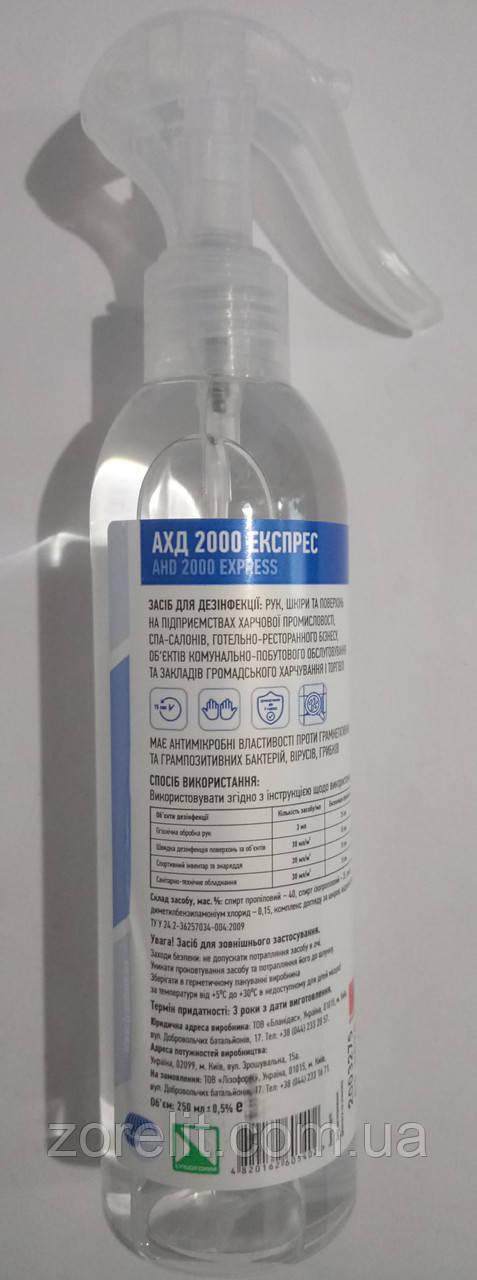 АХД 2000 експрес 250мл антисептик