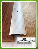 Стыкоперекрывающий порог для пола 40мм. АП 011 анод, фото 4