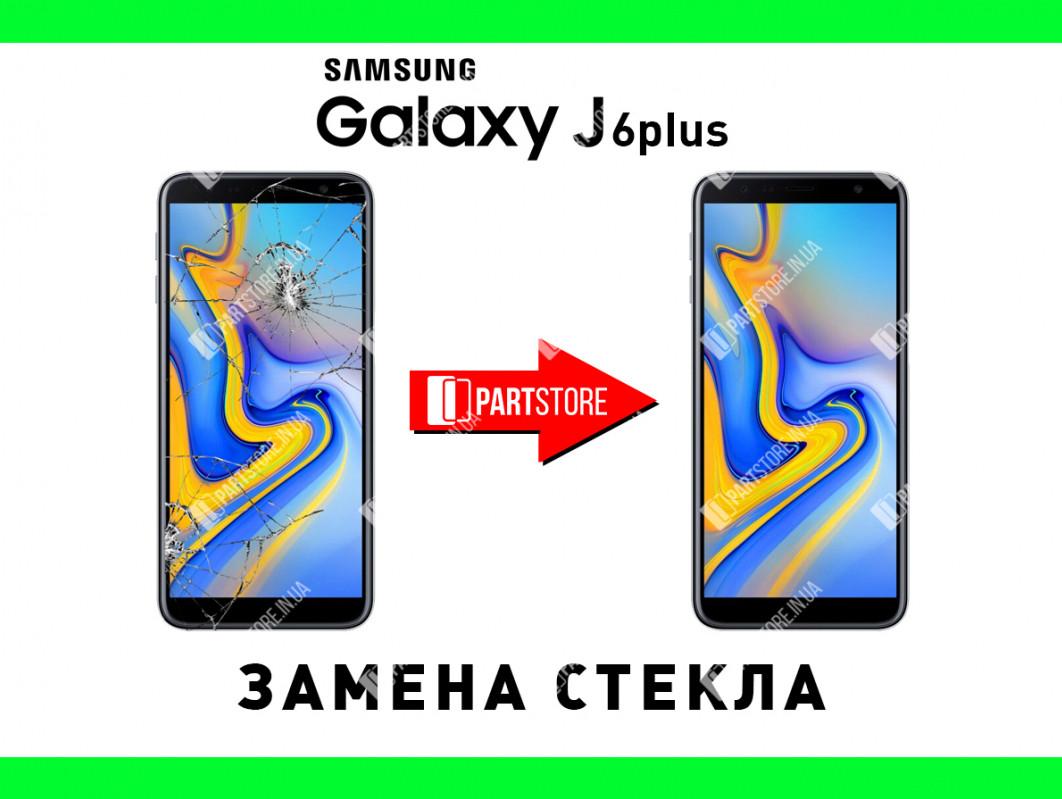Замена стекла экрана Самсунг j610, samsung j6 plus 2018 с гарантией работы на 180 дней!