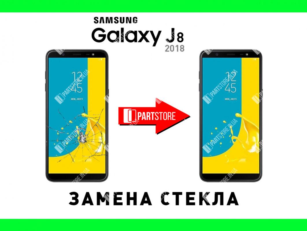 Замена стекла экрана Самсунг j810, samsung j8 2018 с гарантией работы на 180 дней!