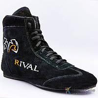 Борцовки замшевые RIVAL MA-3311 размер 42 ( 26,5 см)
