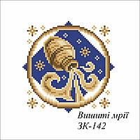 ЗК-142 Формат  А5