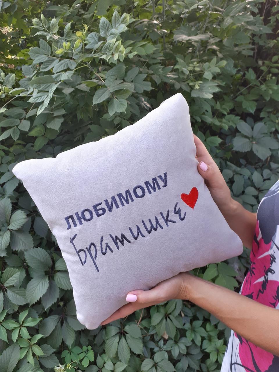 """Сувенирная подушка №178 """"Любимому братишке!"""""""