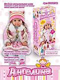 ✅Говорить лялька Ангеліна. Розумна лялька Ангеліна. Інтерактивна лялька Ангеліна, фото 2