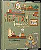 Книга Абетка ремесел
