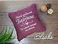 """Декоративная подушка №16 с вышивкой """"Моей любимой бабушке"""", фото 2"""