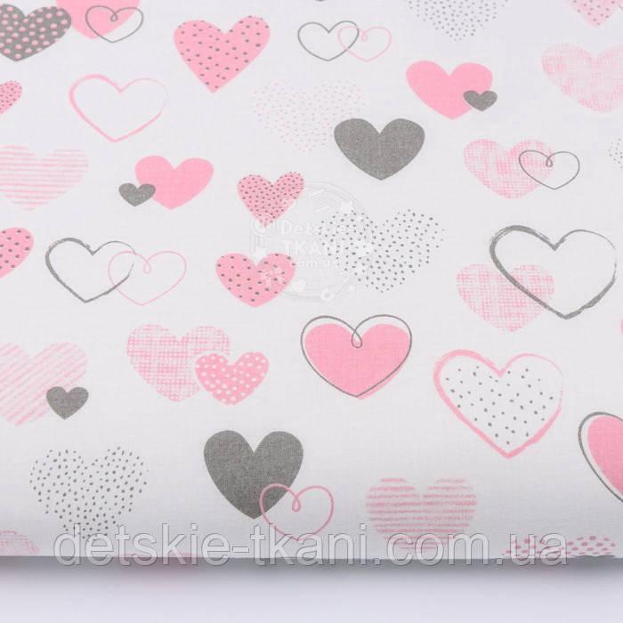 """Отрез ткани №1317а """"Нарисованные сердечки"""" розовые и тёмно-серые на белом, размер 84*160"""
