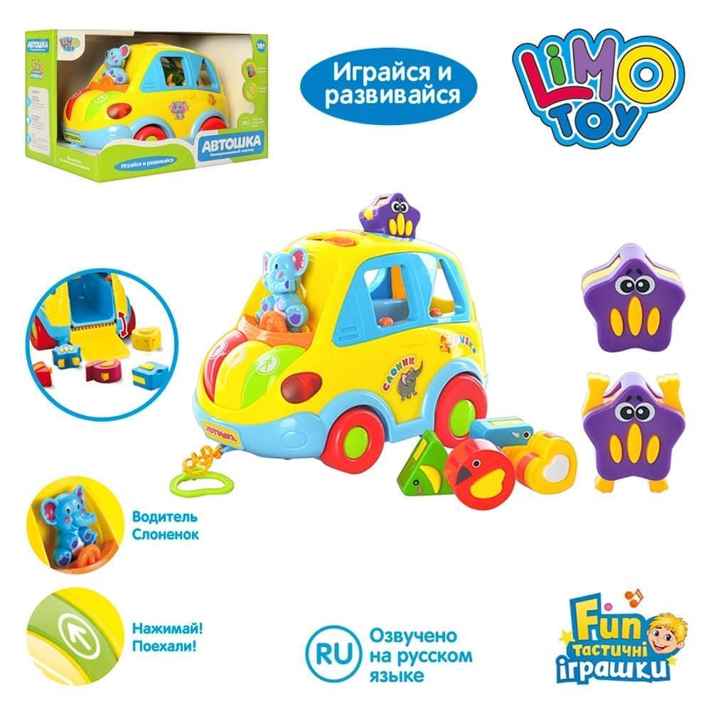 Машинка АВТОШКА від LIMO TOY (9198)