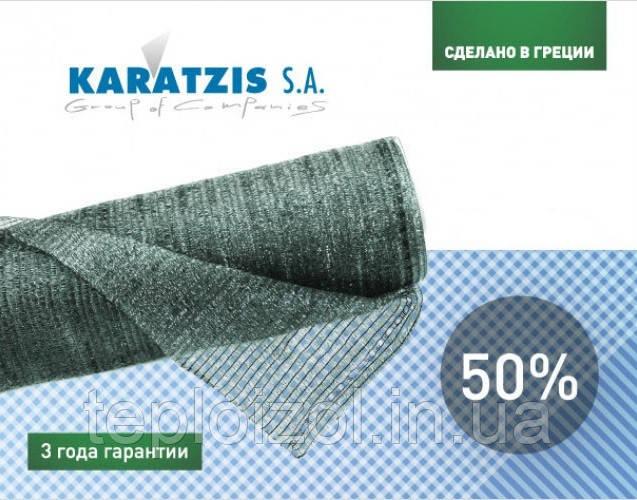 Сетка затеняющая Karatzis зеленая (3х50) 50%