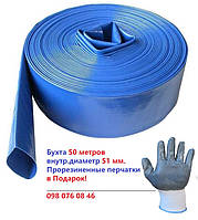 Шланг для фекальных насосов 51мм. бухта 50 метров! Перчатки для грязных работ в Подарок!