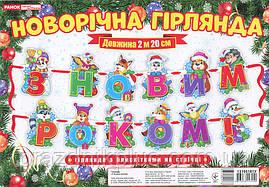 Новогодняя гирлянда с блестками на ленте: С Новым годом!