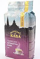 Молотый кофе Віденська Кава Львівська Ароматна 250 грам Украина