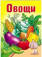 «Овощи». Мелованная, мягкая обложка 165х220 мм