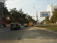 Наружная реклама Киев,Дарницкий район