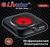 Електроплита Livstar LSU-1179 інфрачервона | Плита електрична настільна Ливстар, фото 2