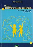 Бурлакова Наталья Семеновна МетодикаПредпочитаемое животноев работе с детьми и подростками. Учебное пособие