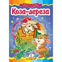 Книжки-картонки «Коза-дереза» 160х220мм