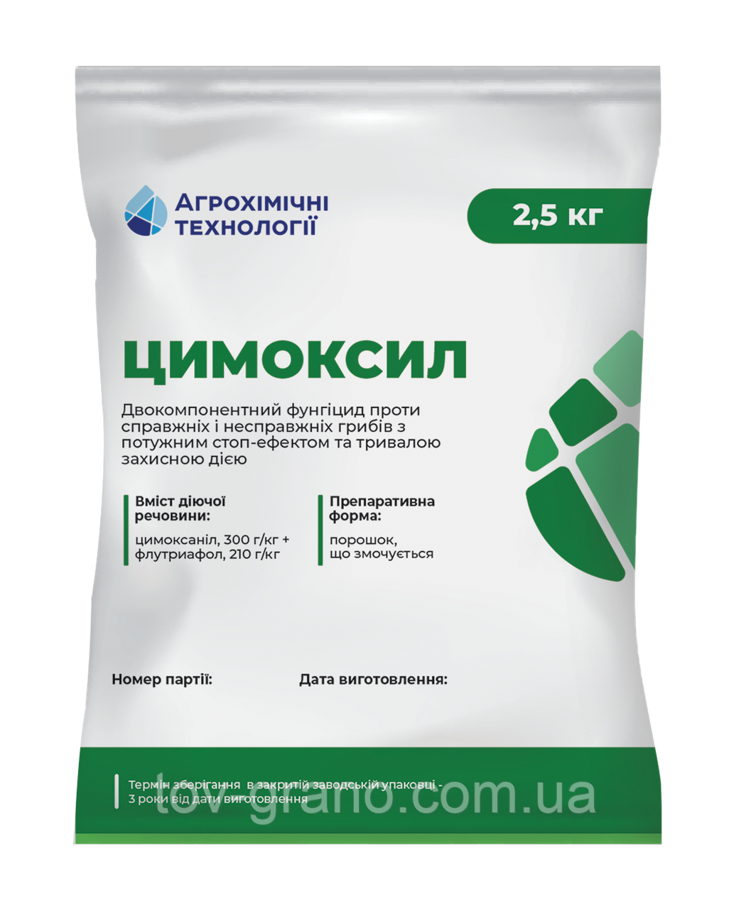 Фунгицид Цимоксил АХТ- 2,5кг