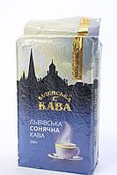 Молотый кофе Віденська Кава Львівська сонячна 250 грам Украина, фото 1