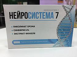 Нейросистема 7 для помощи с весом ViPtop