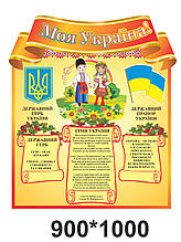 Стенд «Моя Україна»