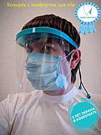 Защитный щиток - экран - маска, защита лица UmaxPro CFR Comfort, 3 ПЕТ экрана. Лучший для врачей!!!