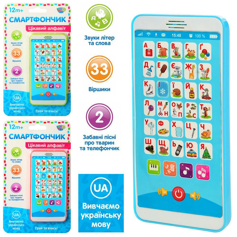 Телефон M 3674 (72шт) Абетка,обуч,азбука,стихи,муз-звук(укр),рег.гром,микс цв,бат,на листе,13-23-2см