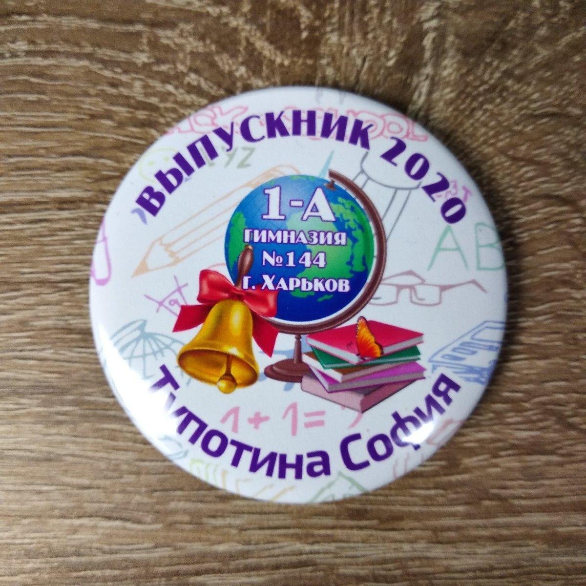 Значки для выпускников гимназии