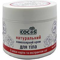Ламелярний крем Cocos Для тіла з олією каріте та екстрактом сої 300 мл