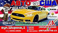 Авто из США Кременчук