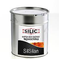 Краска без запаха для печей, каминов, мангалов SilSilan (1кг)