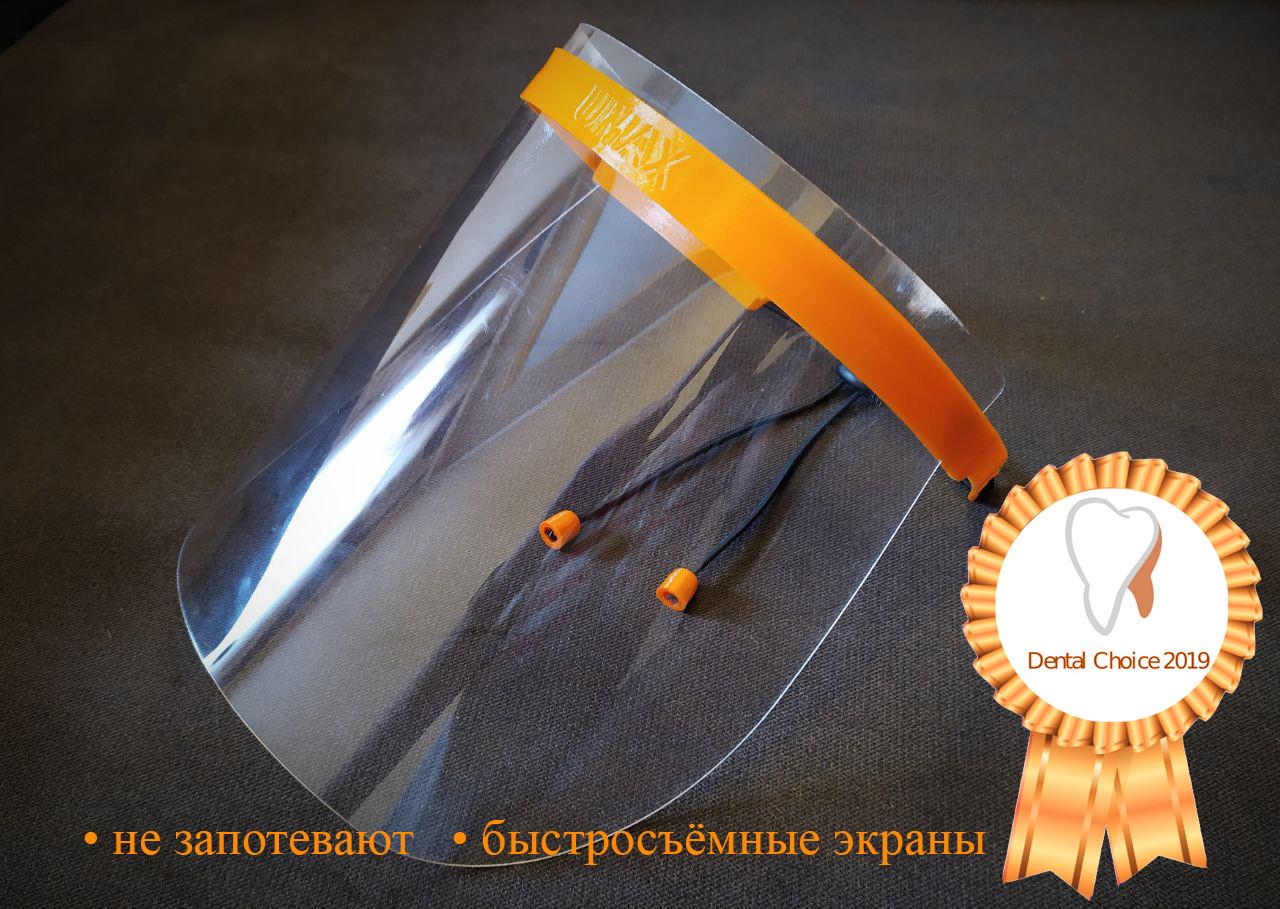 Защитный щиток - экран - маска, защита лица UmaxPro серии CF с 1 ПЕТ экраном. Лучший для врачей!!!