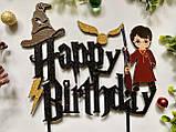 Топпер Гаррі Поттер, Топпер Harry Potter, Топпер Happy Birthday з принтом Гаррі Поттер, фото 3