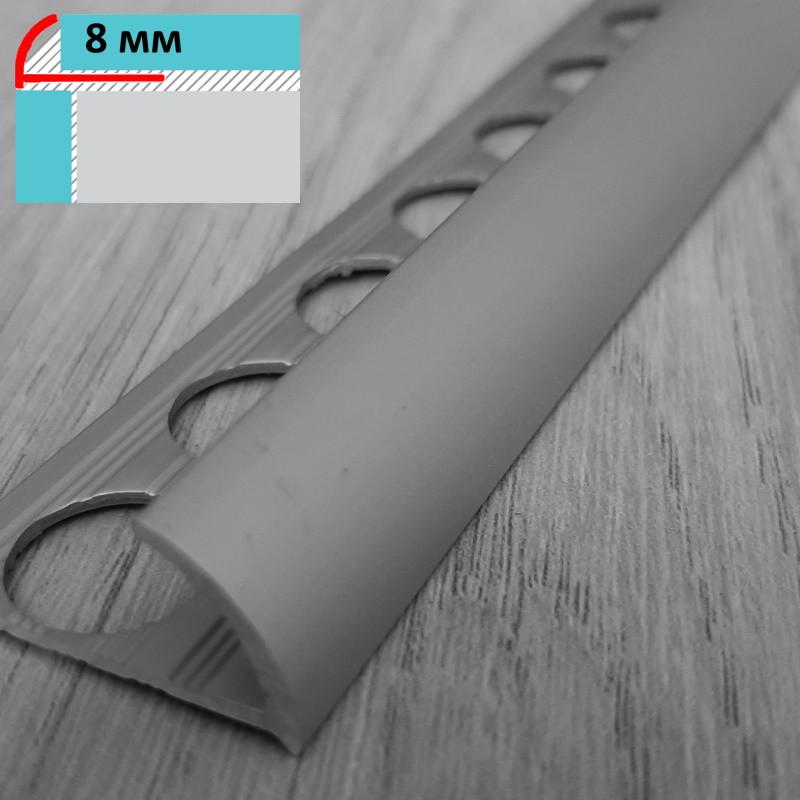 Наружный уголок алюминиевый для плитки толщиной 8 мм, длина 2,7 м