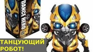 Інтерактивна іграшка Танцюючий робот Бамблбі Dance Hero Bumblebee