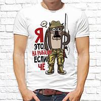 """Мужская футболка с принтом для рыбаков """"Я это, на рыбалку, если чё"""" Push IT, Белый"""